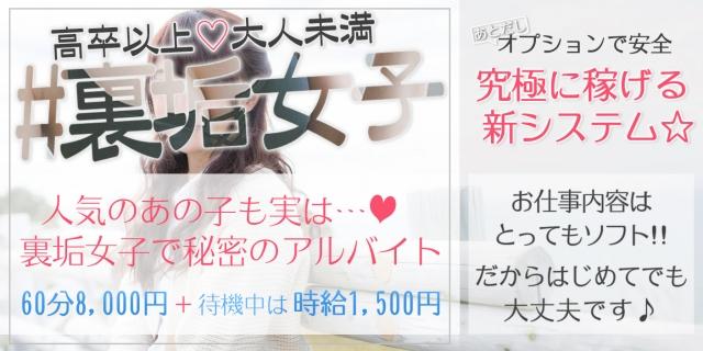 大阪 日本橋 裏垢女子求人アルバイト TOP